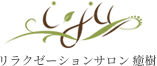 セラピストスクール癒樹│奈良│おうちサロン開業をサポート